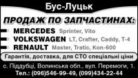 353758322_2_644x461_forsunki-na-sprinter-22-27-29-30-na-buslutskua-fotografii_rev003