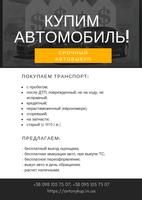 thumb_kupim-avto-avtovikup