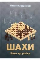 shahi-klyuch-do-uspihustavrianidi-212x318-1