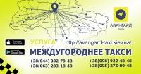 taksi-mezhdugorodneye-taksi