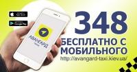 taksi-kiyev-348-besplatno-s-mobilnogo