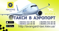 taksi-kiyev-v-aeroport